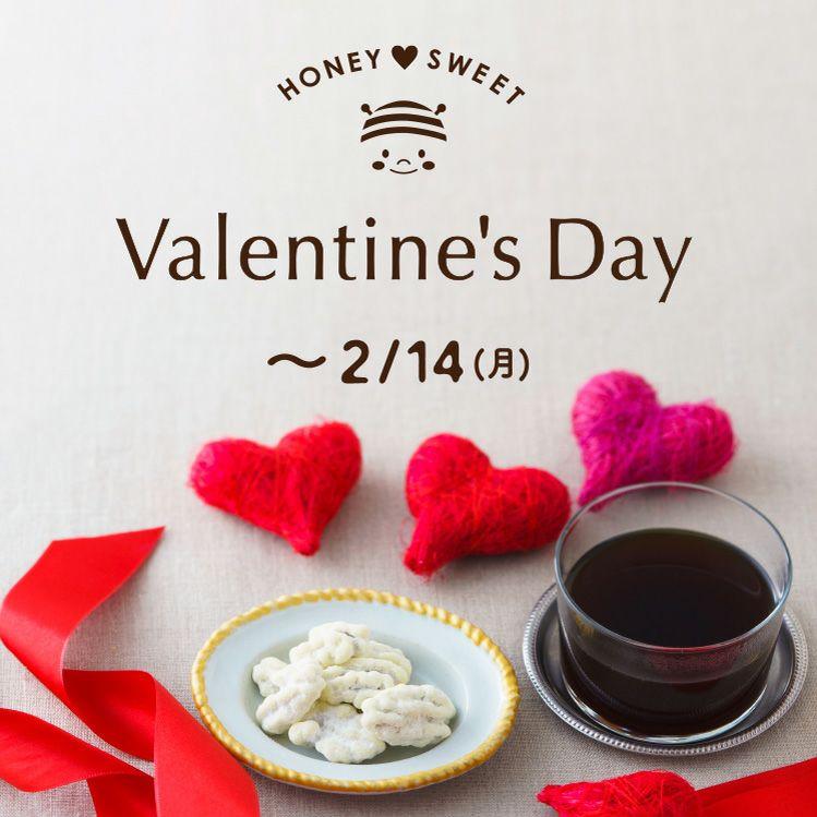長坂養蜂場のバレンタイン2021