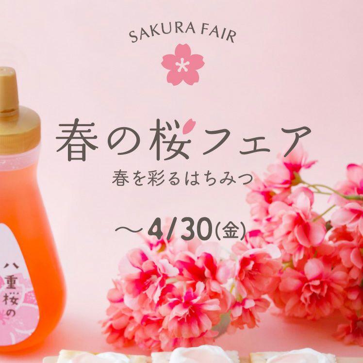 春の桜フェア2021