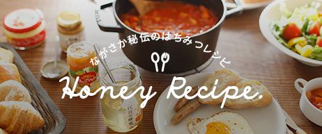ながさか秘伝のはちみつレシピ Honey Recipe