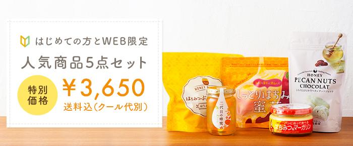 はじめての方とWEB限定 人気商品5点セット ¥3,980 送料+クール代込み