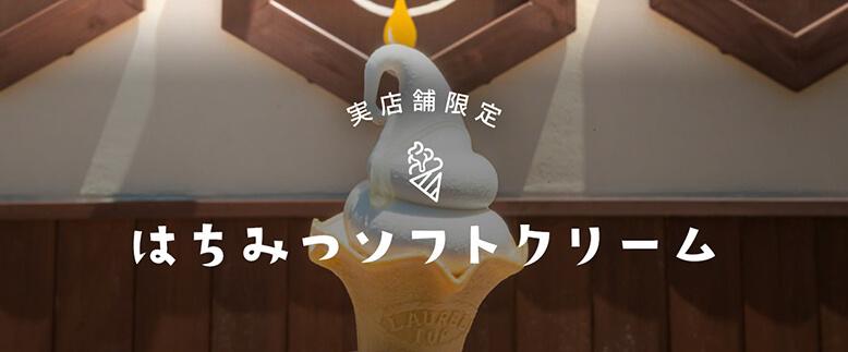 実店舗限定 はちみつソフトクリーム