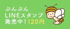 ぶんぶんLINEスタンプ発売中!120円