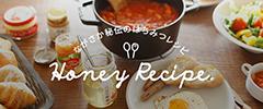ながさか秘伝のはちみつレシピ Honen Recipe