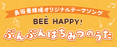 長坂養蜂場オリジナルテーマソング BEE HAPPY!ぶんぶんはちみつのうた