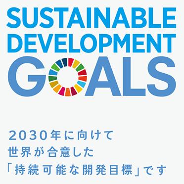 SASTAINABLE DEVELOPMENT GOALS 2030年に向けて世界が合意した「持続可能な開発目標」です