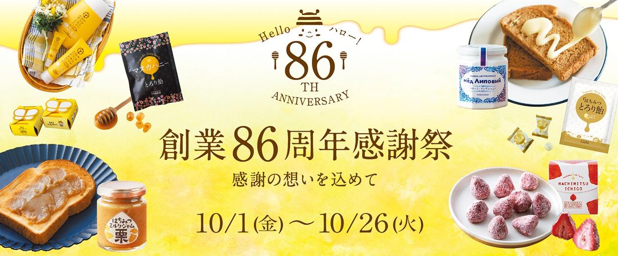 Hello ハロー 86TH ANNIVERSARY 創業86周年感謝祭 感謝の想いを込めて 10/1(金)~10/26(火)