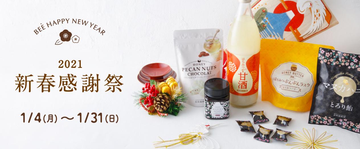 BEE HAPPY NEW YEAR 2021新春感謝祭  1/4(月)~1/31(日)