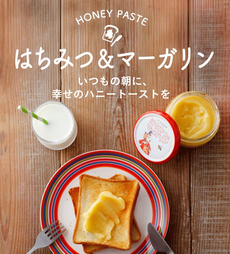 HONEY PASTE はちみつ&マーガリン いつもの朝に、幸せのハニートーストを