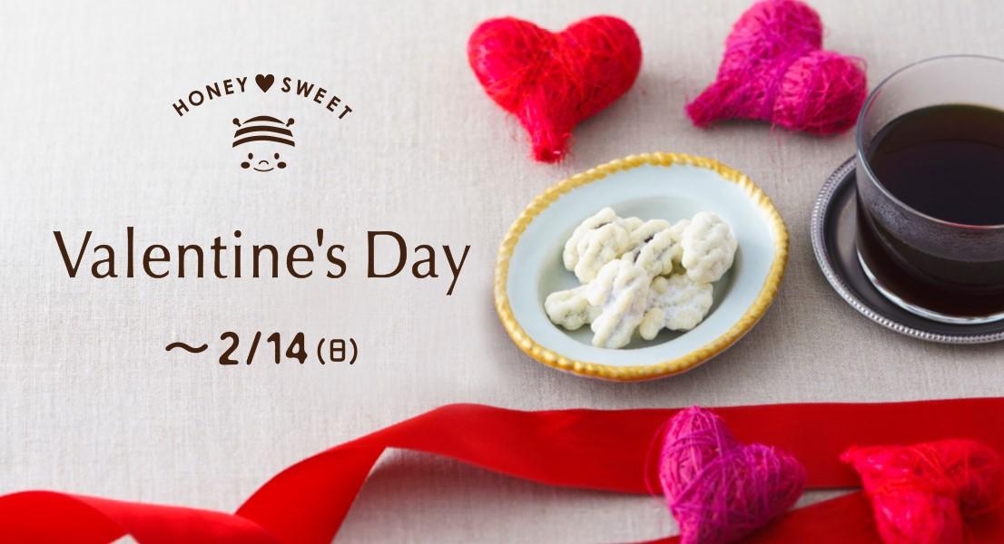 HONEY SWEET  Valentine's Day ~2/14(日)