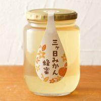 国産三ヶ日みかん蜂蜜 850g