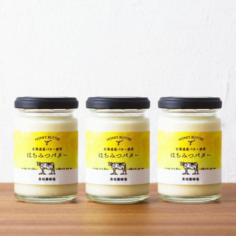 【WEB限定】はちみつバター 3個セット